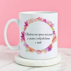 чаша събуждане с любов